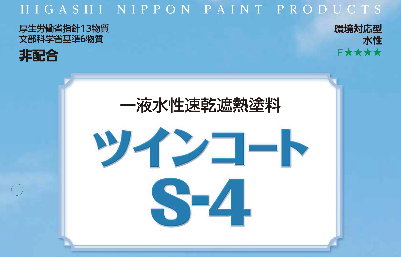 鋼板屋根・鉄部用一液水性塗料「ツインコートS-4」ってご存知ですか?~「ツインコートS-4」の「S-4」って何?~