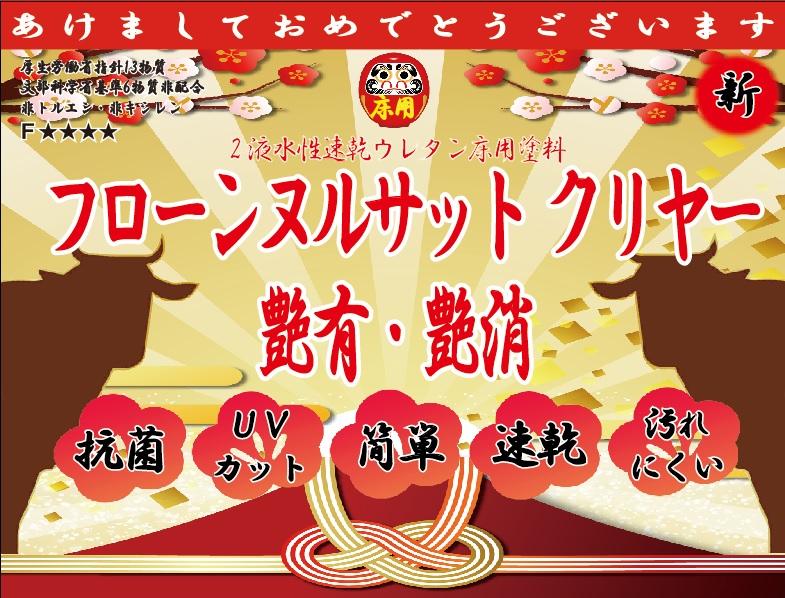発売後1ヶ月!「フローンヌルサット クリヤー 艶有・艶消」のギモン・シツモンにお答えします!