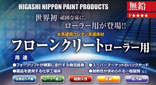 東日本塗料に水性硬質ウレタン系塗料をローラーで塗れるタイプがあるって本当?~フローンクリート ローラー用について~