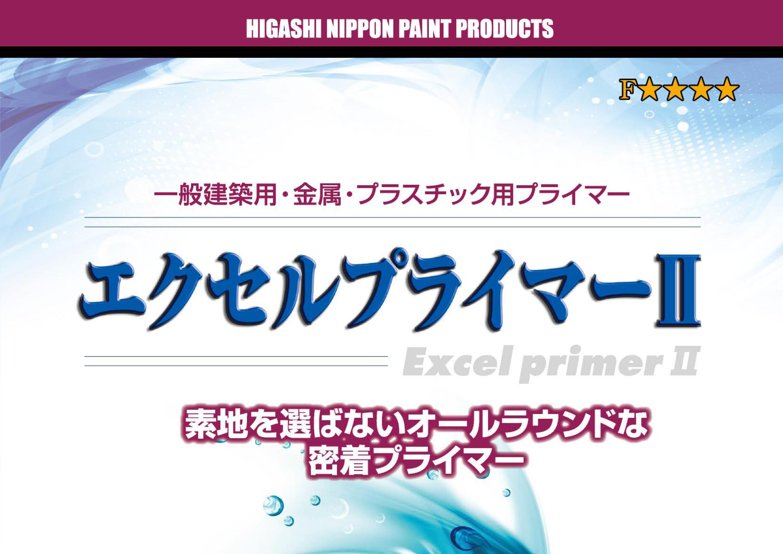 素地を選ばないオールラウンダーな密着プライマーと言えば?東日本塗料にもある!「エクセルプライマーⅡ」!!