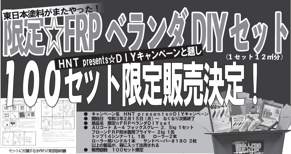 令和3年2月15日(月)よりHNT presents☆DIYキャンペーンスタート!~企画担当M・Hにインタビューしてみました!~