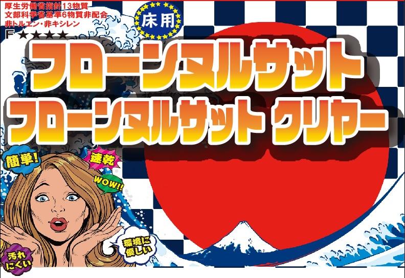 ★お待たせいたしました!12月1日新発売!★あの「フローンヌルサット」に「クリヤー 艶有・艶消」が新登場!